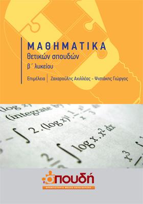 Μαθηματικά Β Λυκείου