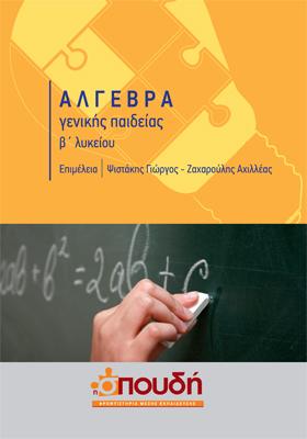 Άλγεβρα Β Λυκείου