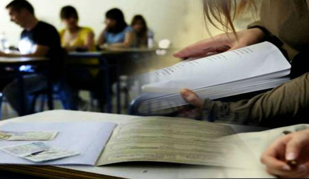 Το Μάρτιο η δήλωση των μαθημάτων λόγω του Πανεπιστημίου Δυτικής Αττικής
