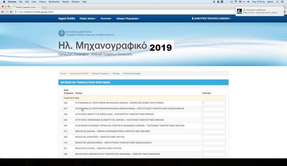 Οι ανατροπές στο μηχανογραφικό του 2019 για την εισαγωγή στα ΑΕΙ