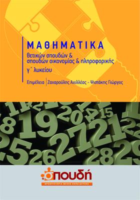 Μαθηματικά Γ Λυκείου