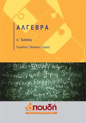 Άλγεβρα Α Λυκείου